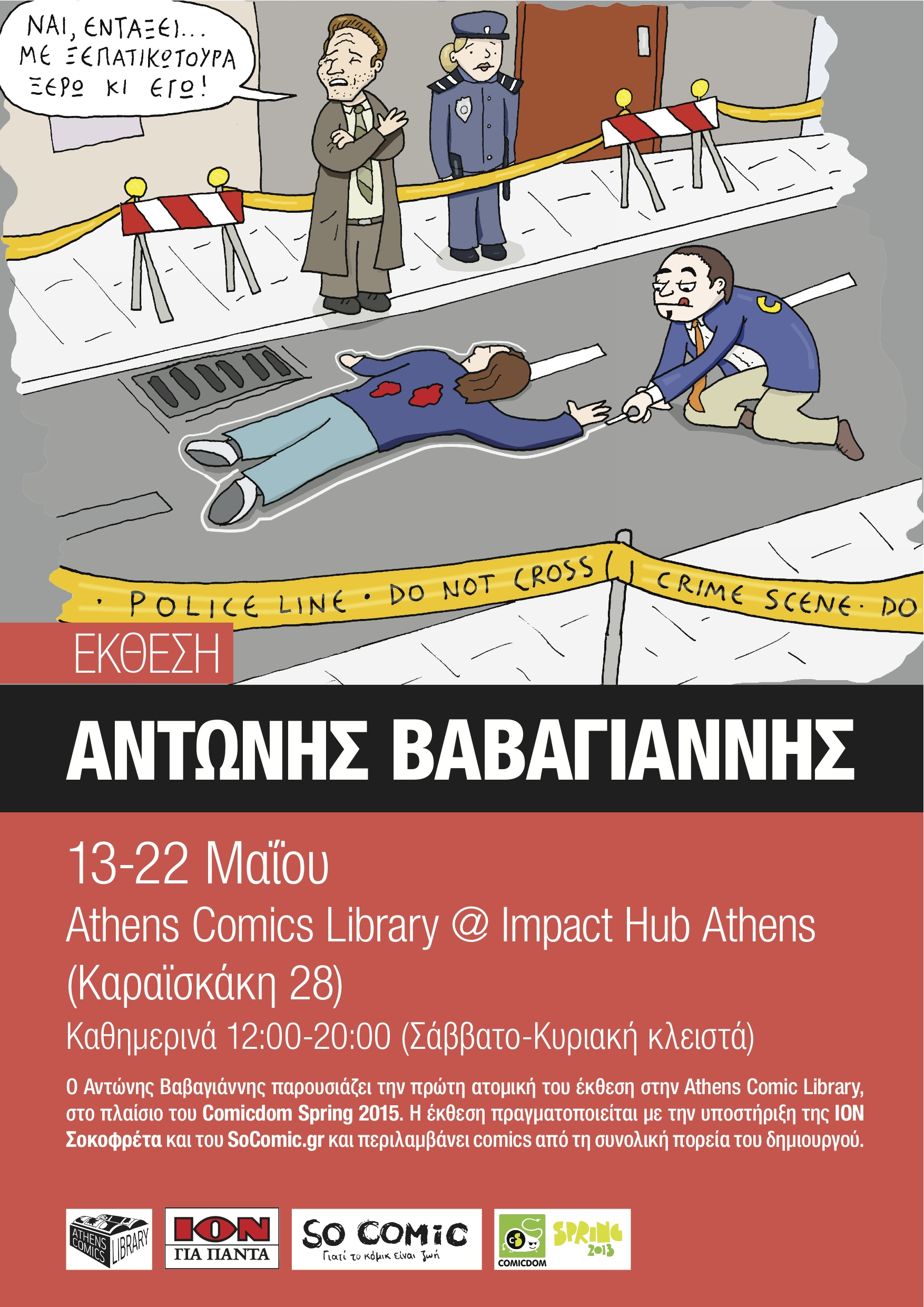 Vavagiannis_poster2