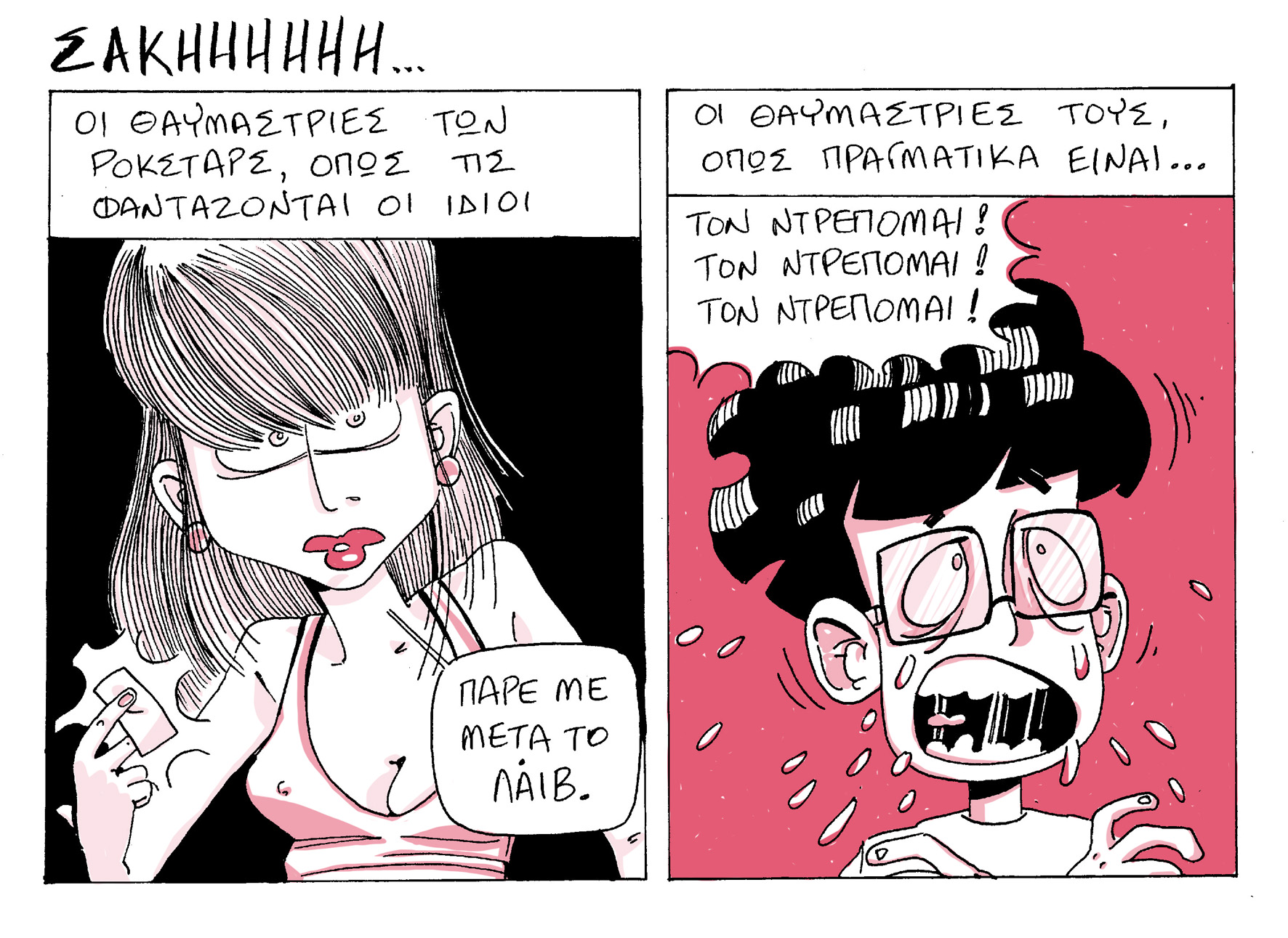 mfs socomic009asm (1)