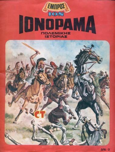 ionorama-1-ct