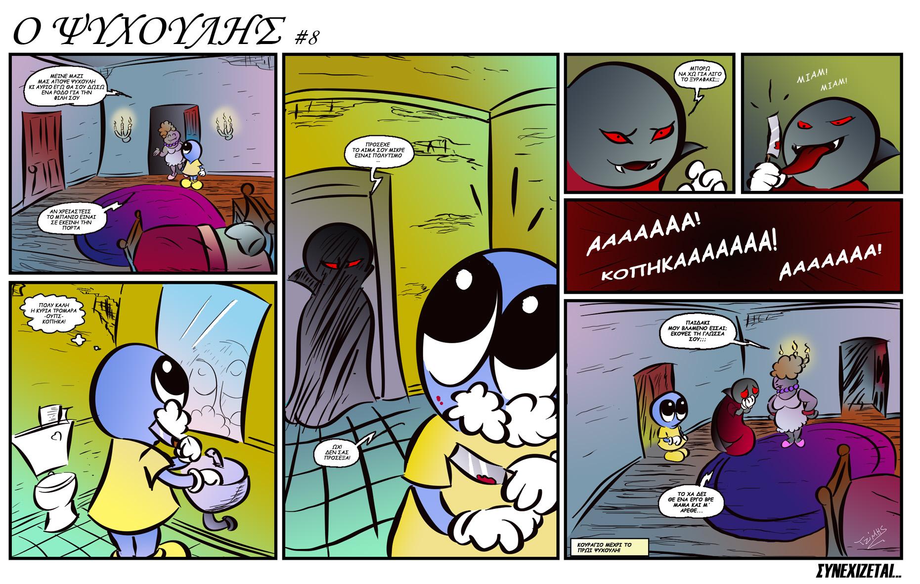 o psixoulis #8
