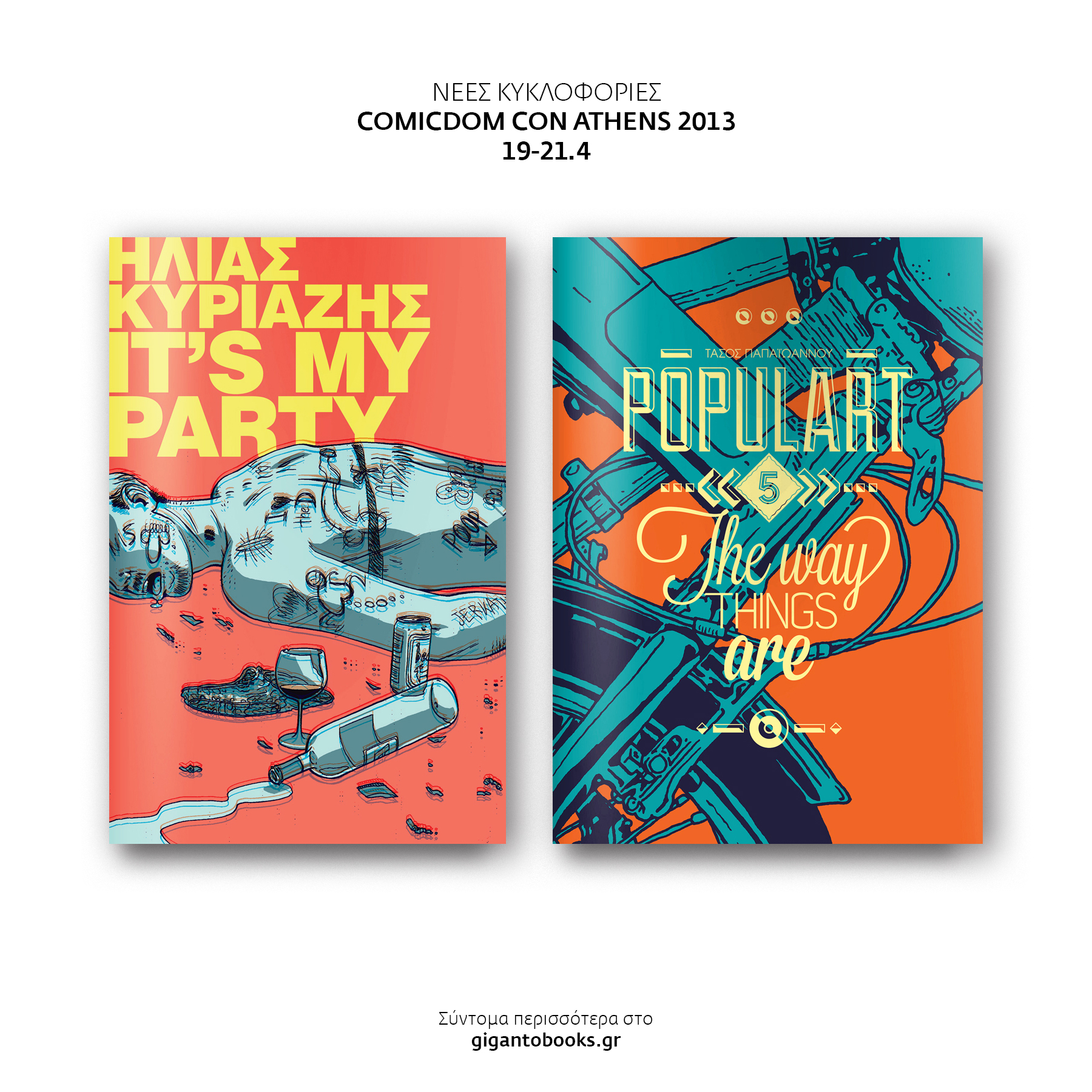 comicdom_con_athens2013_gigantobooks.gr_new-comics_1800x1800px