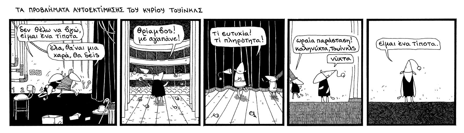 twinkles_