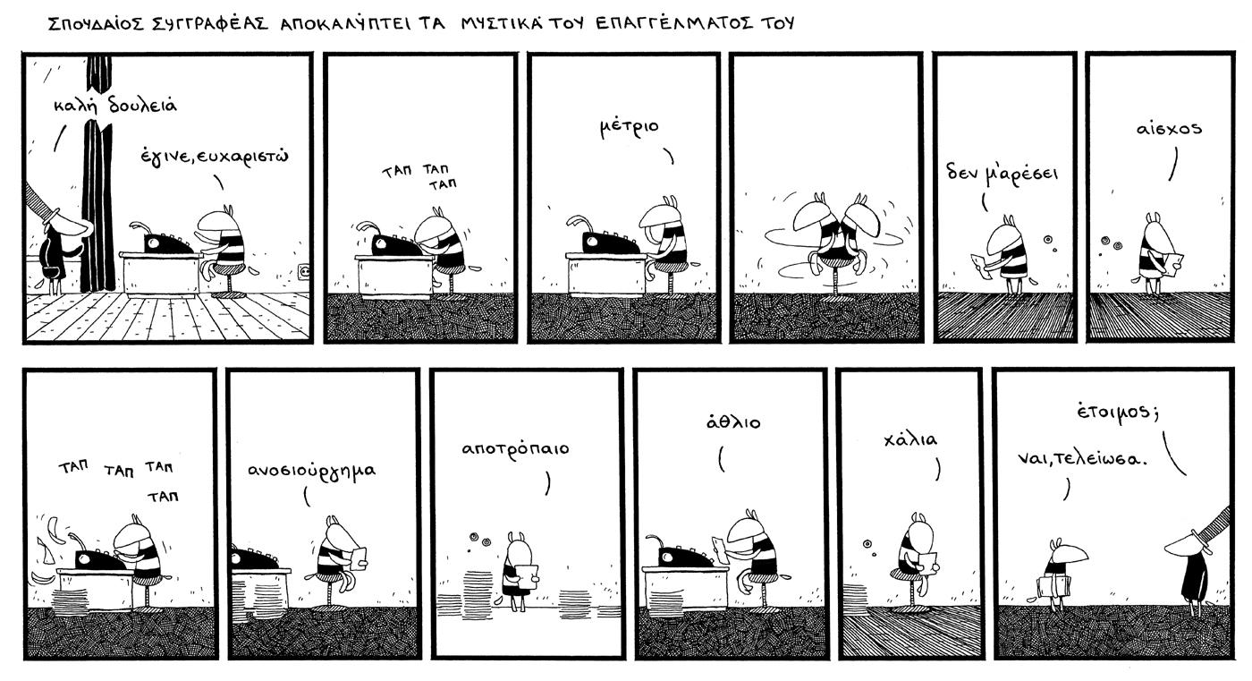 great writer_