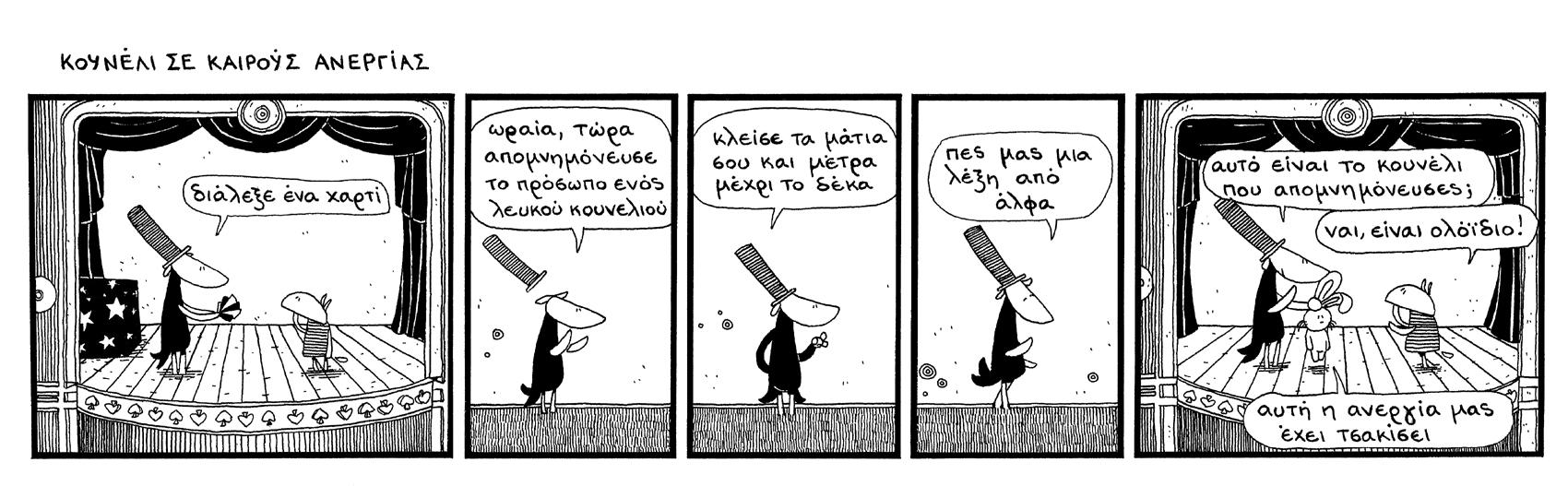 unemployed bunny_