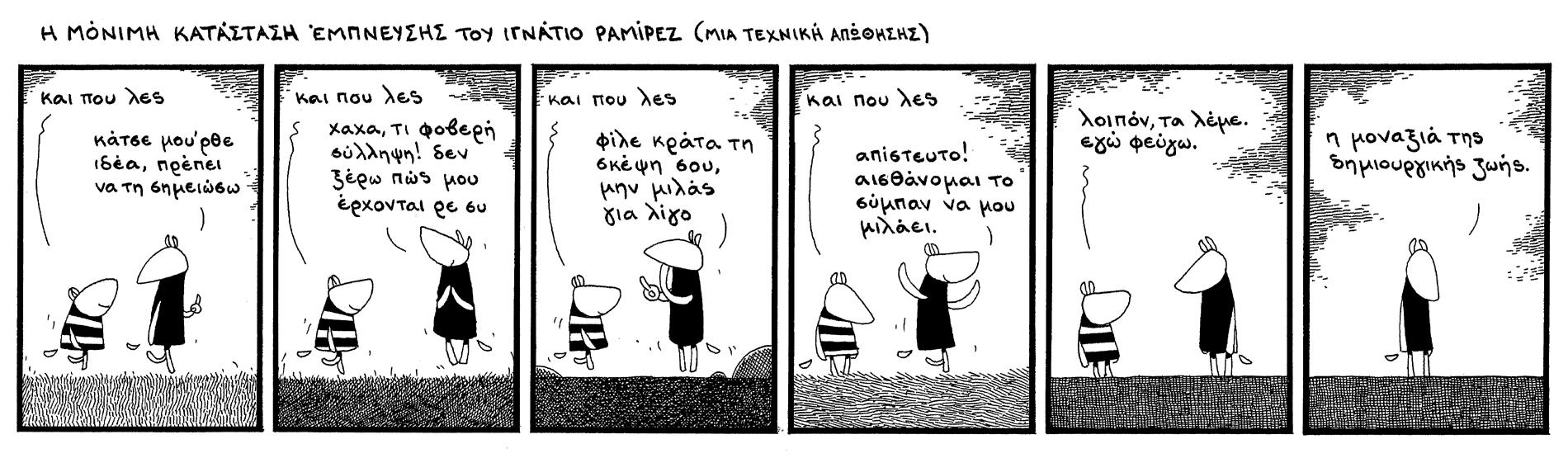 ignatio ramirez_