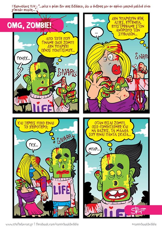 OMG Zombie