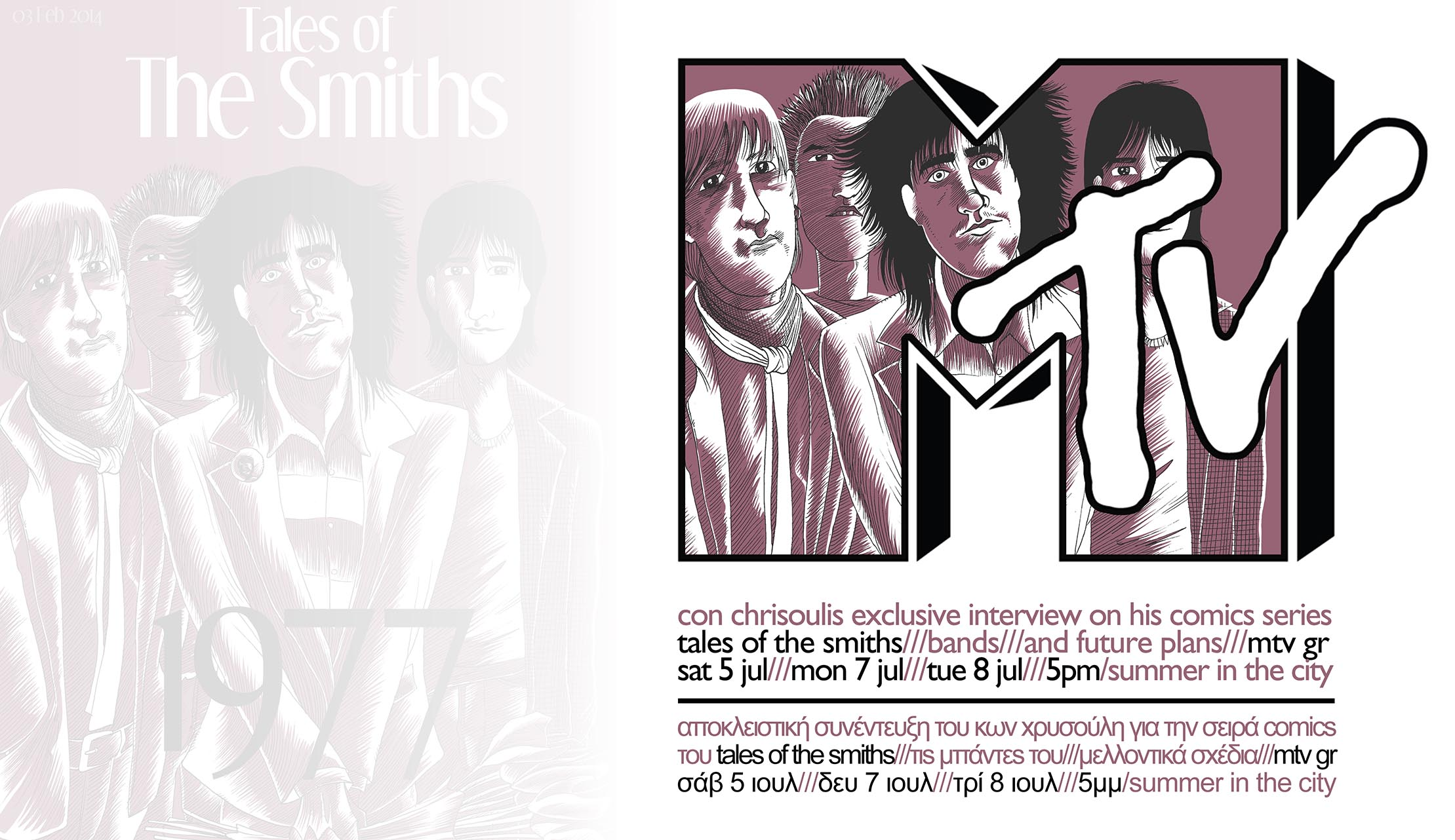 MTV_logo_Tales_of_The_Smiths_sm