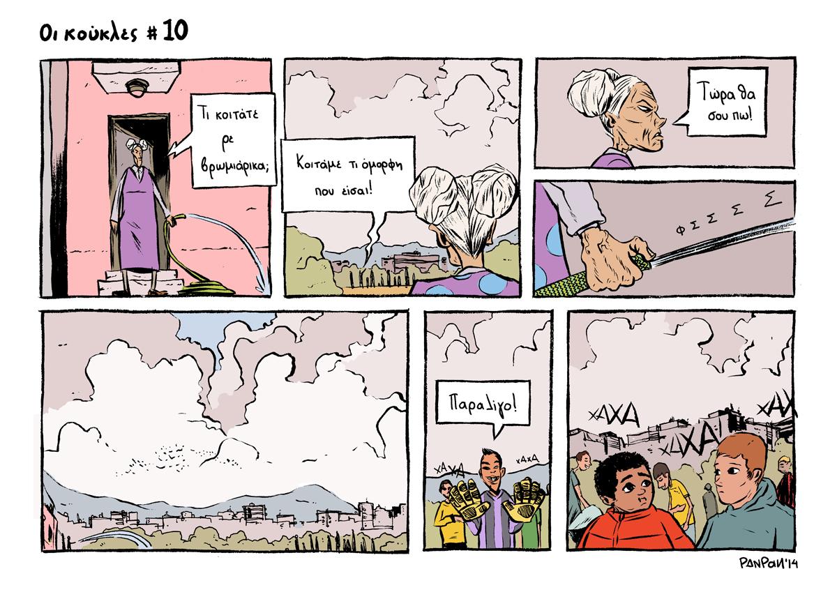 oi-koukles-10