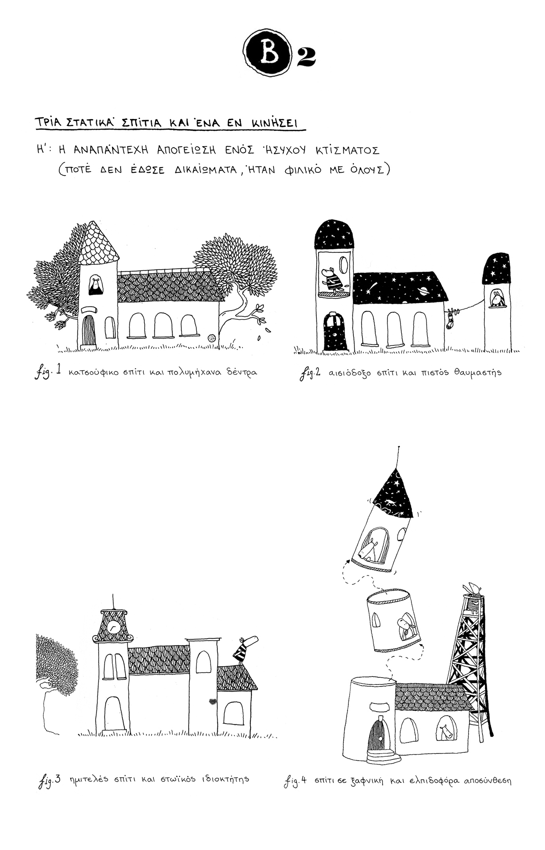 four-buildings__-1