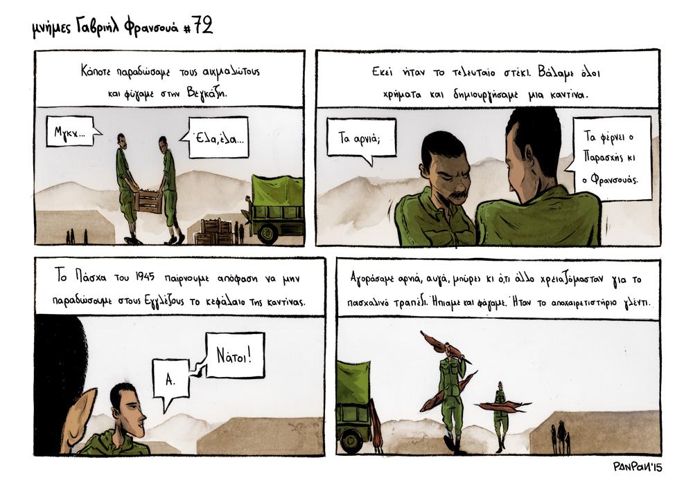 mnimes_Gavriil_Fransoua_72
