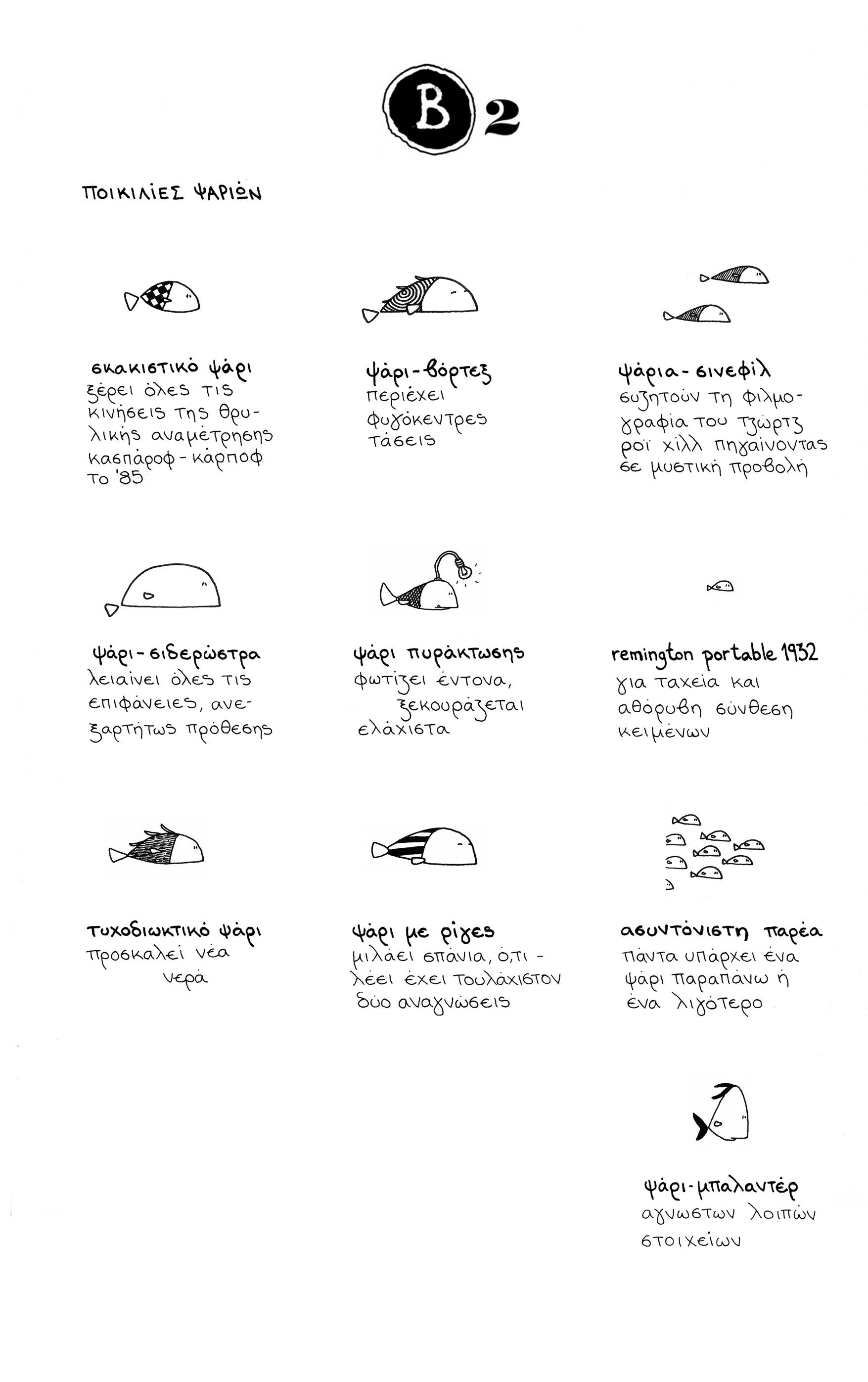 10-fish