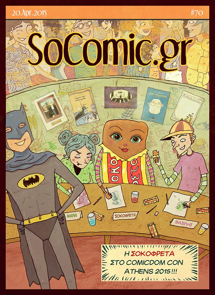 comicon_cover_final