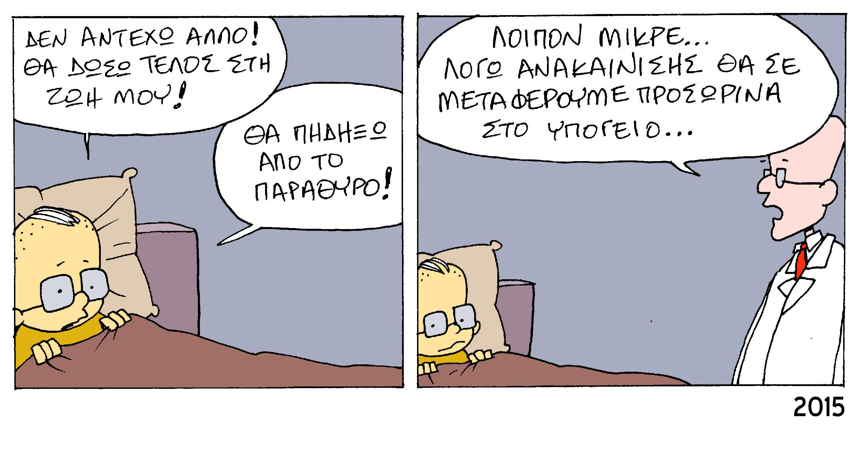 YELLOW BOY socomic aytoktonia