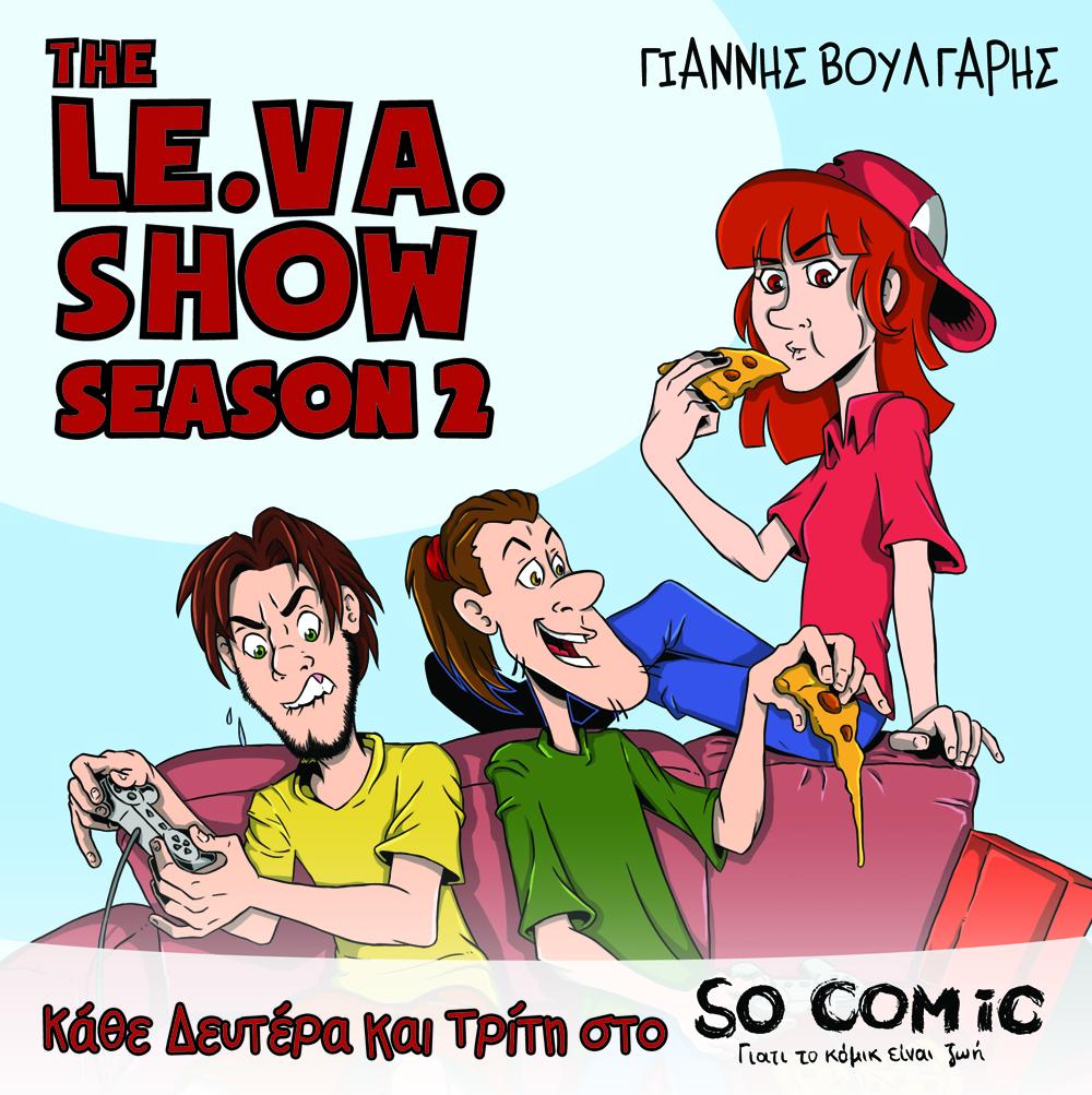 LEVA teaser 2