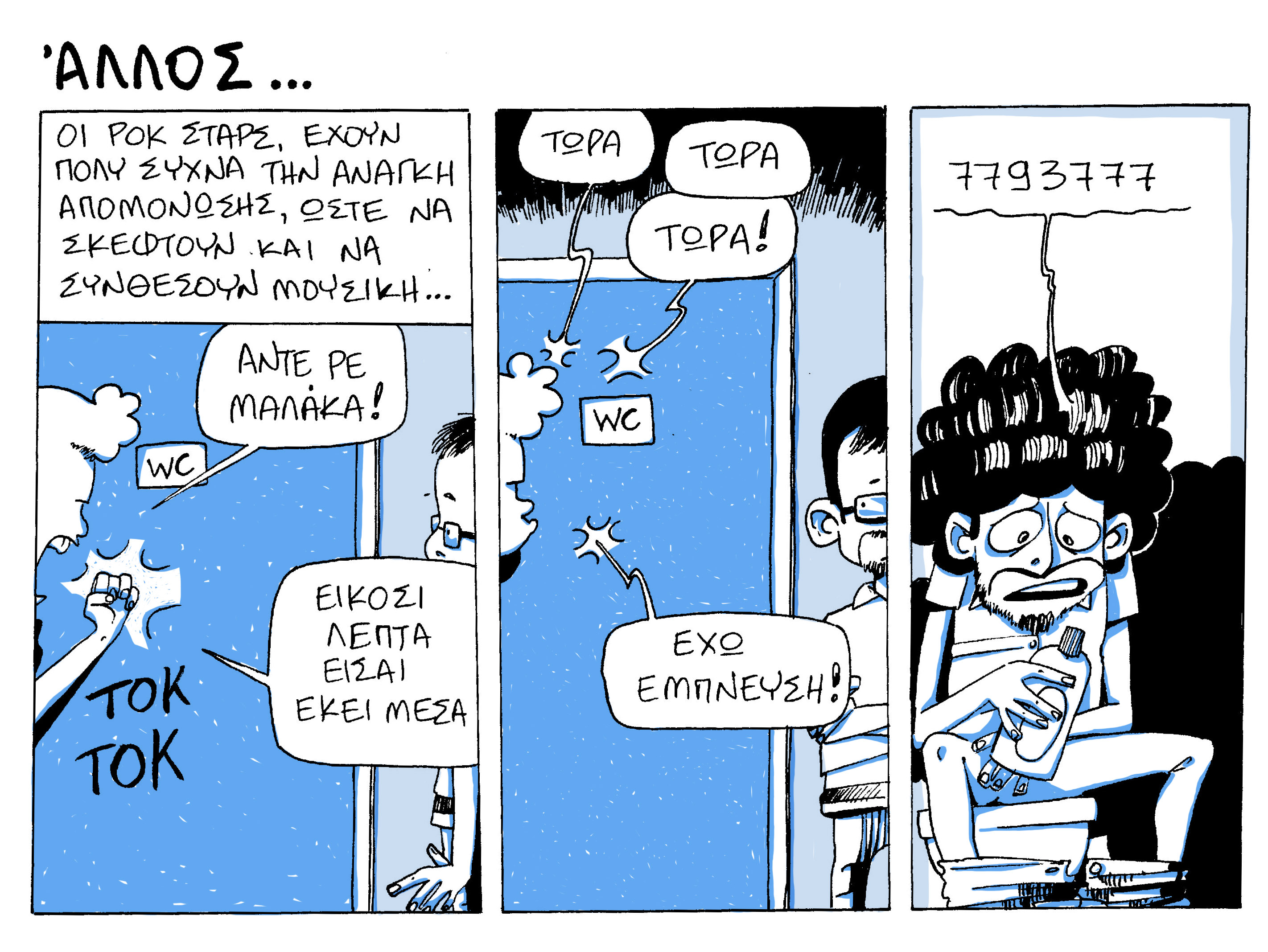 mfs socomic001blue