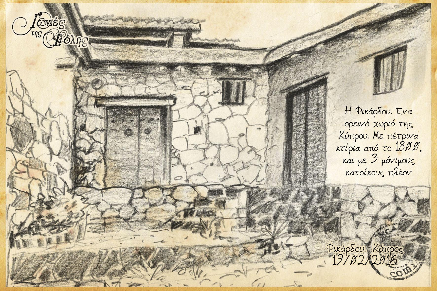 postcard-socomic_kotsifas_1