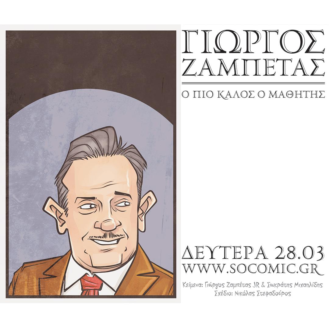 Zampetas_instaAD