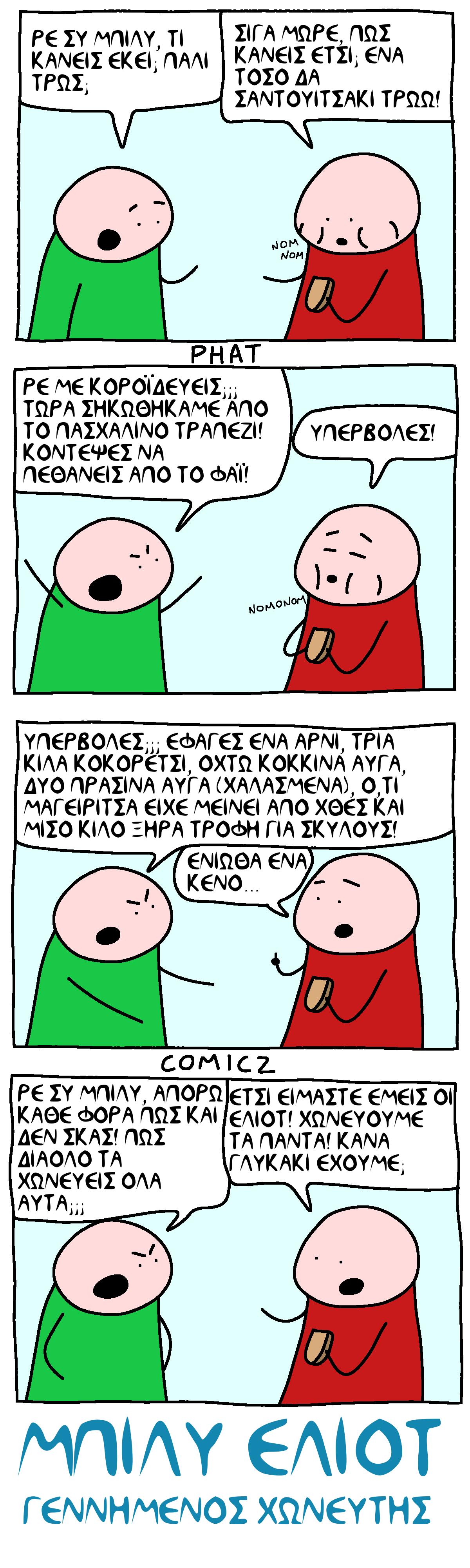 billyeliot