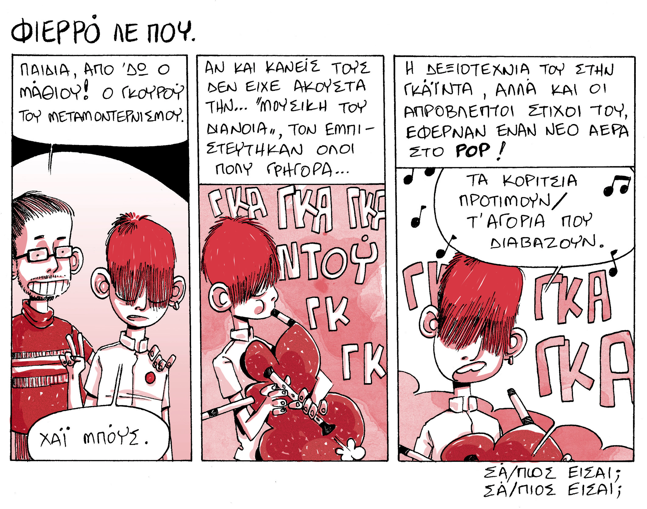mfs for socomic pierrot 001δ
