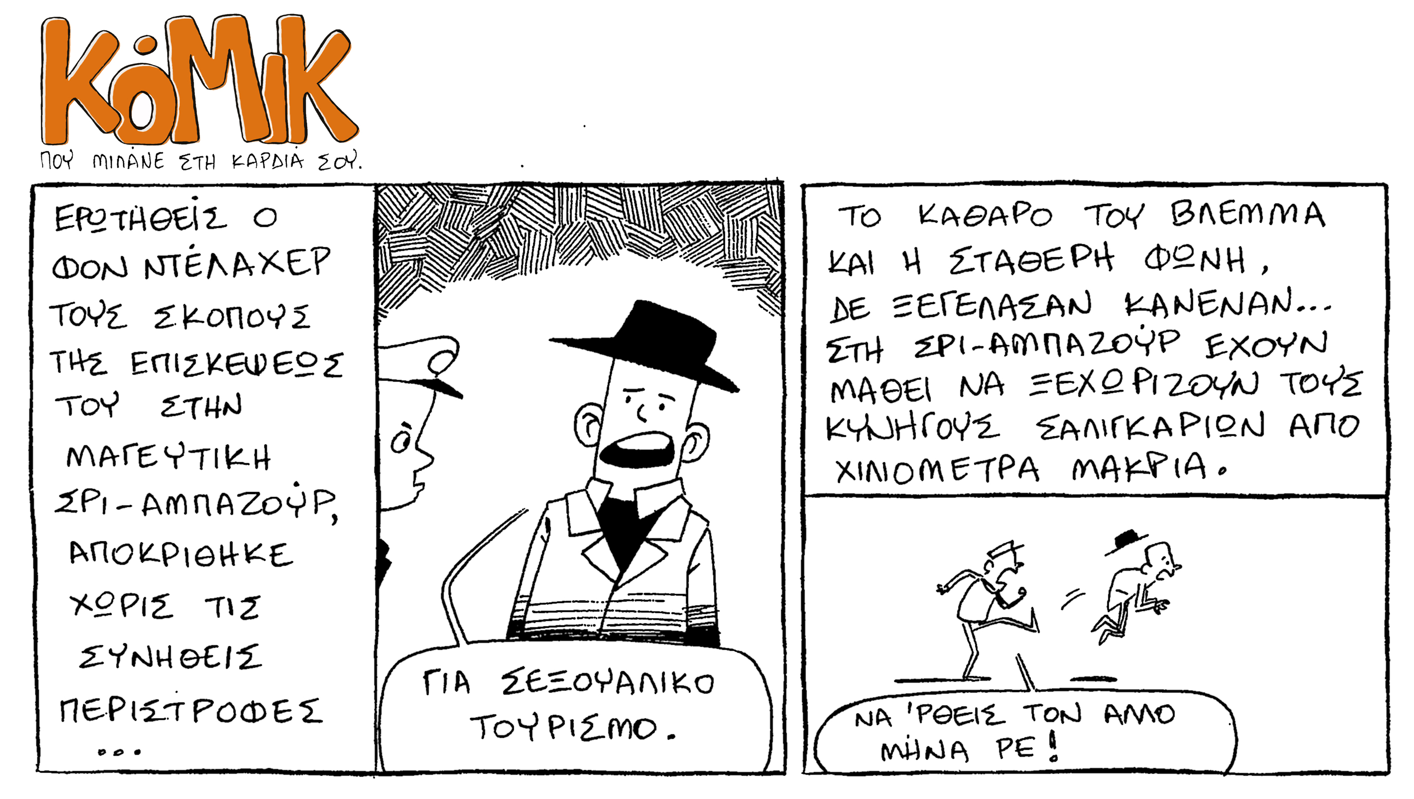 komik3