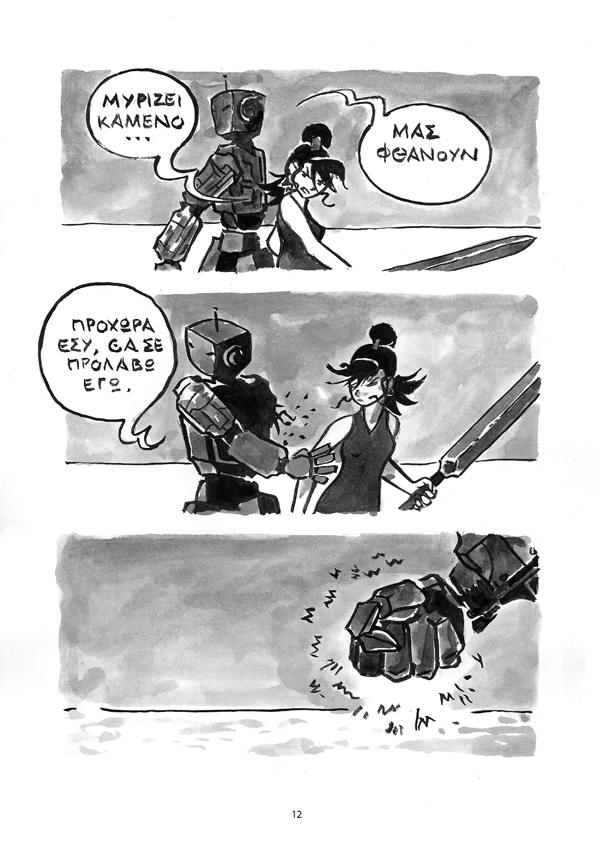 ΣΕΛΙΔΑ 12 (1)