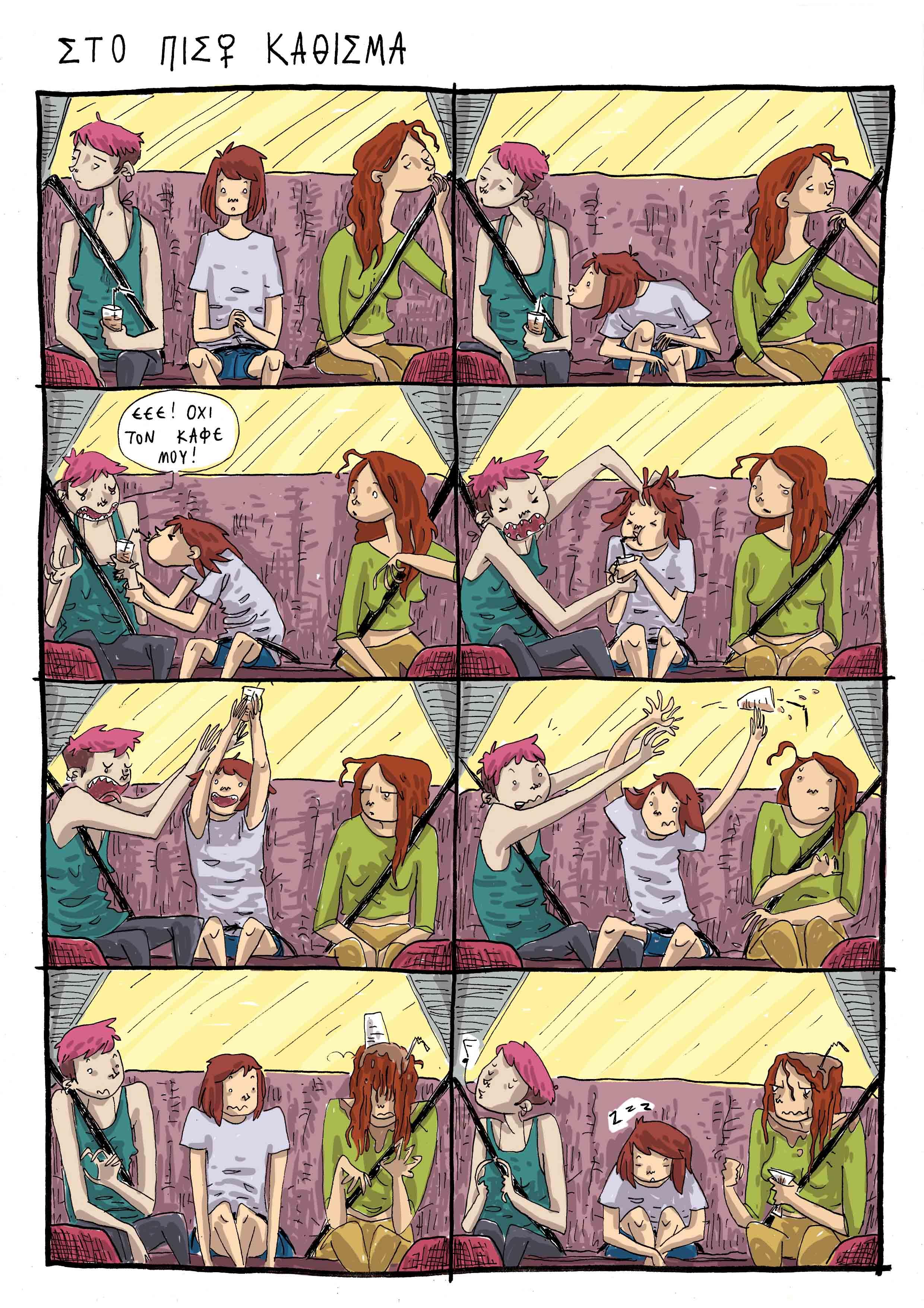 #4 πισω καθισμα (2)