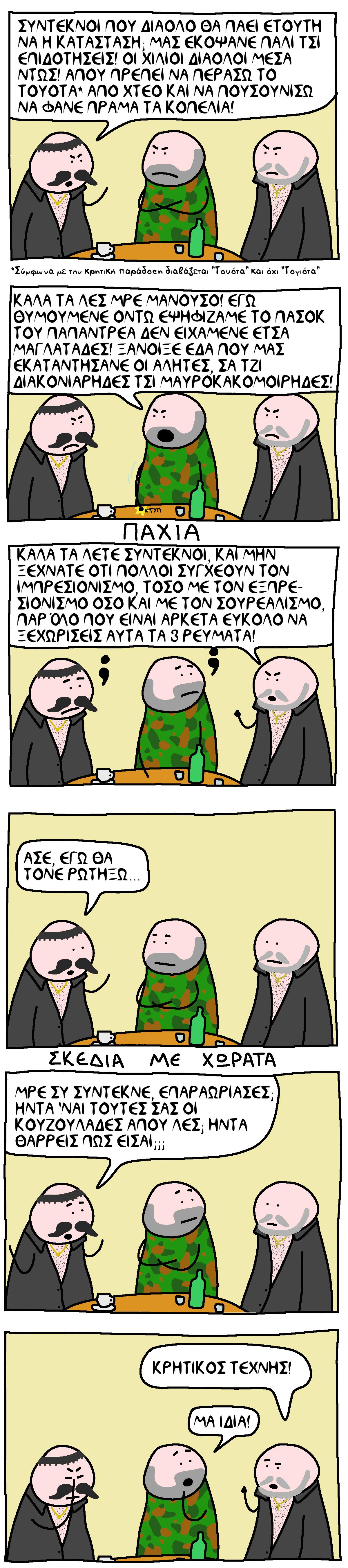kritikos