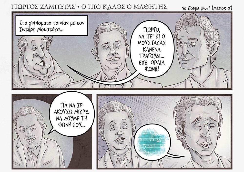 zampetas70a