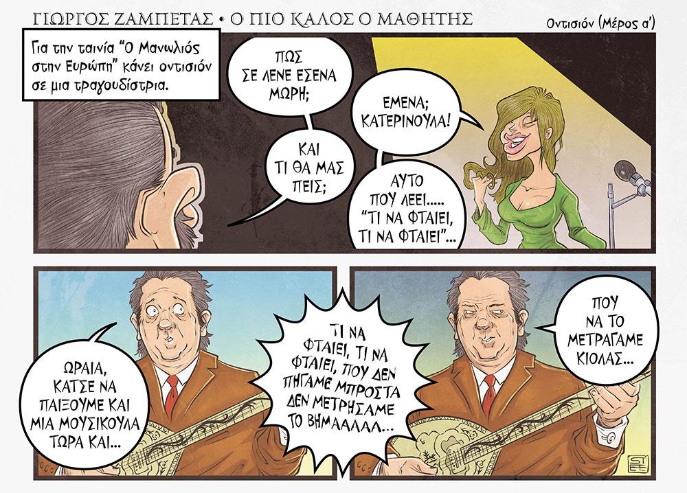 zampetas72a