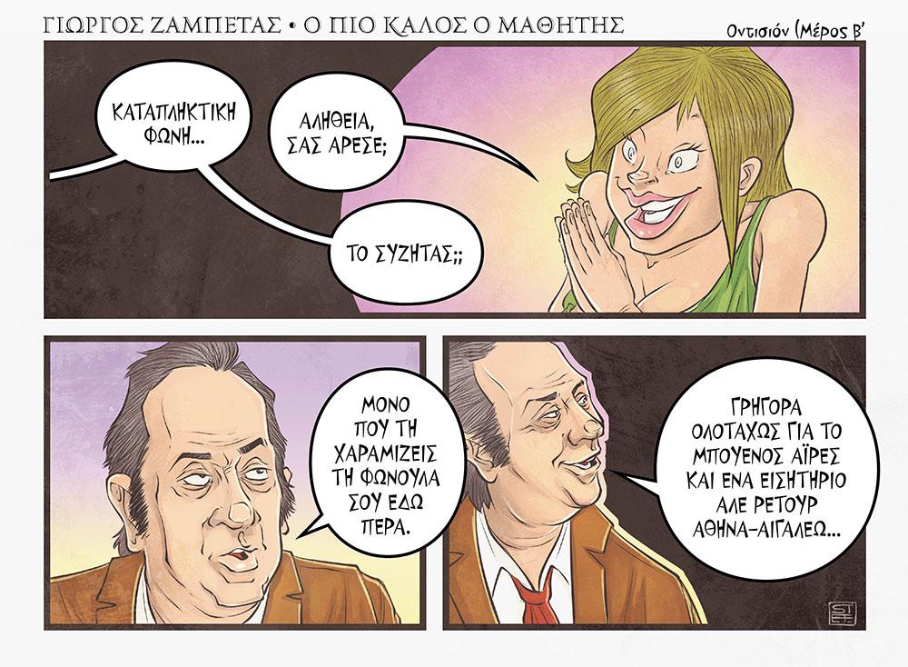 zampetas72b