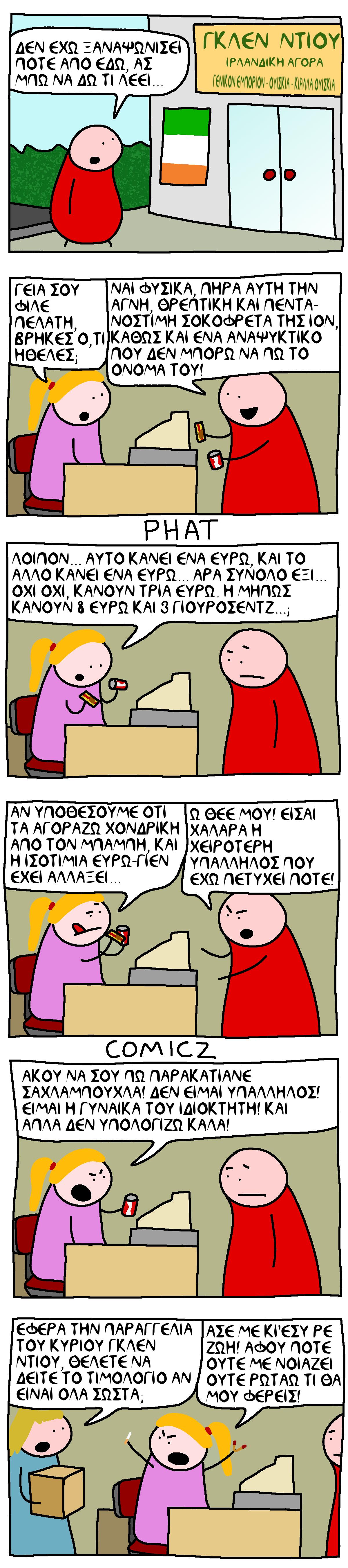 glentiou