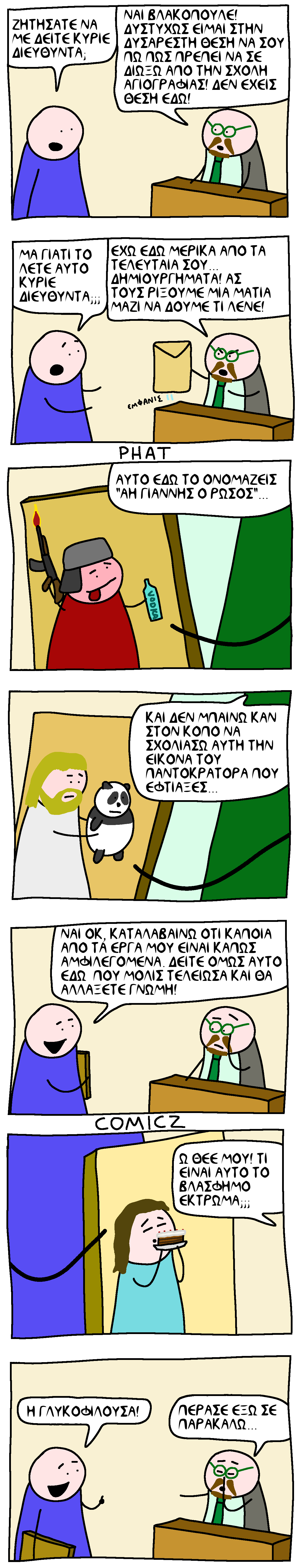 glykofiloysa