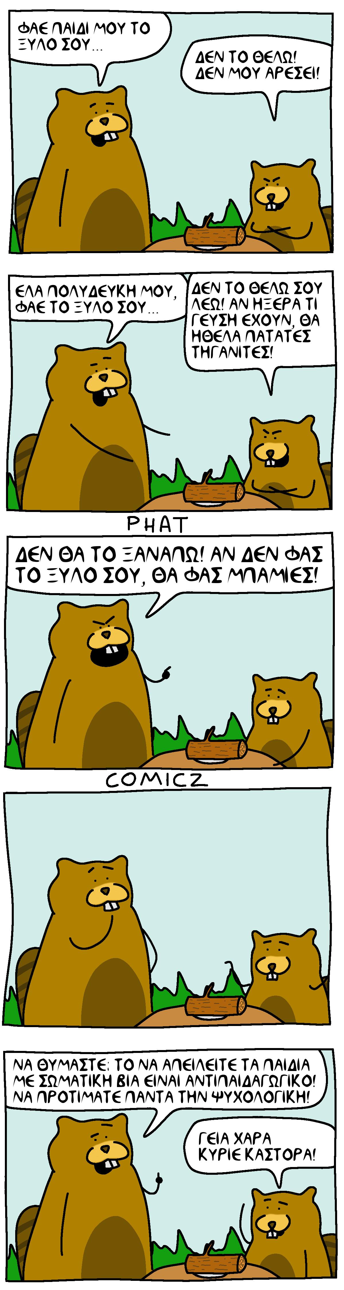 kastoras