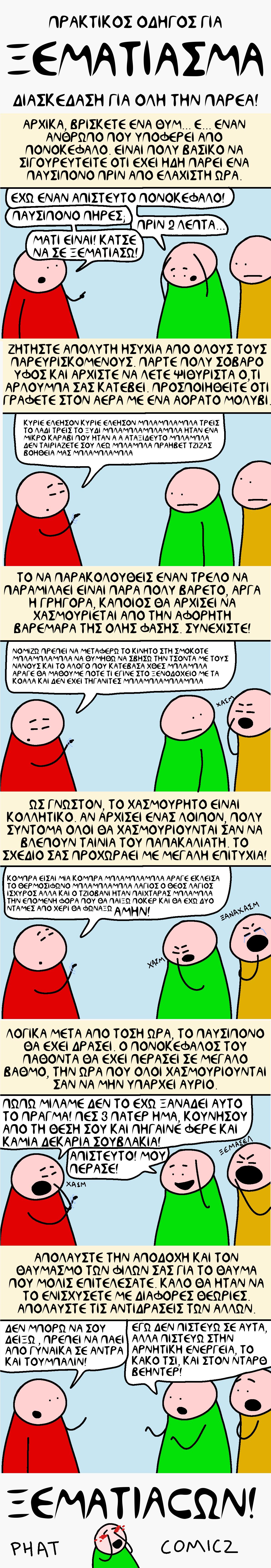 ksematiasma