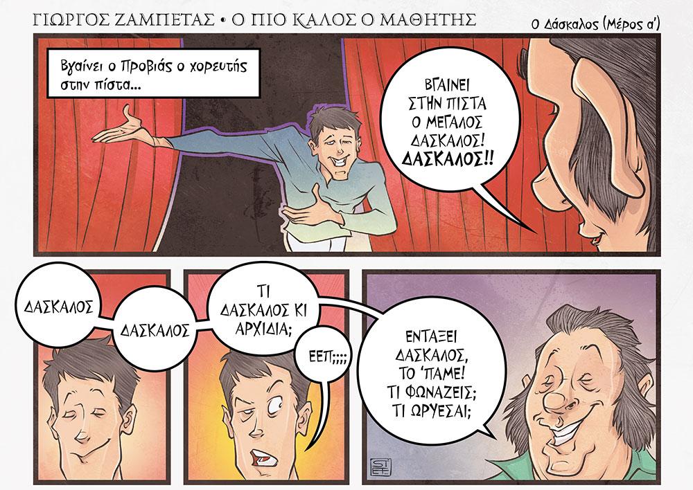 zampetas75a