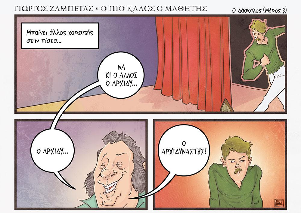zampetas75b