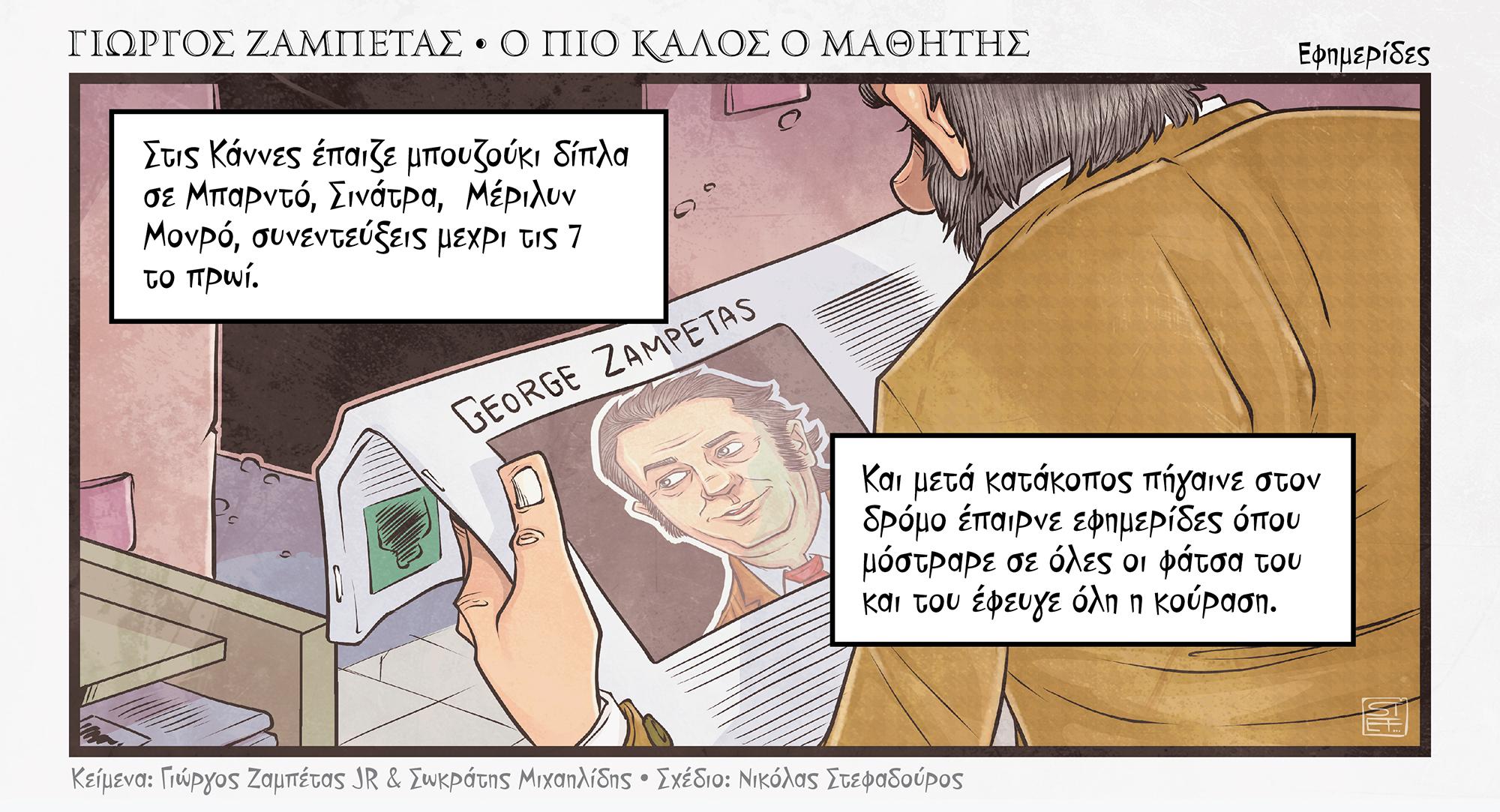 zampetas85