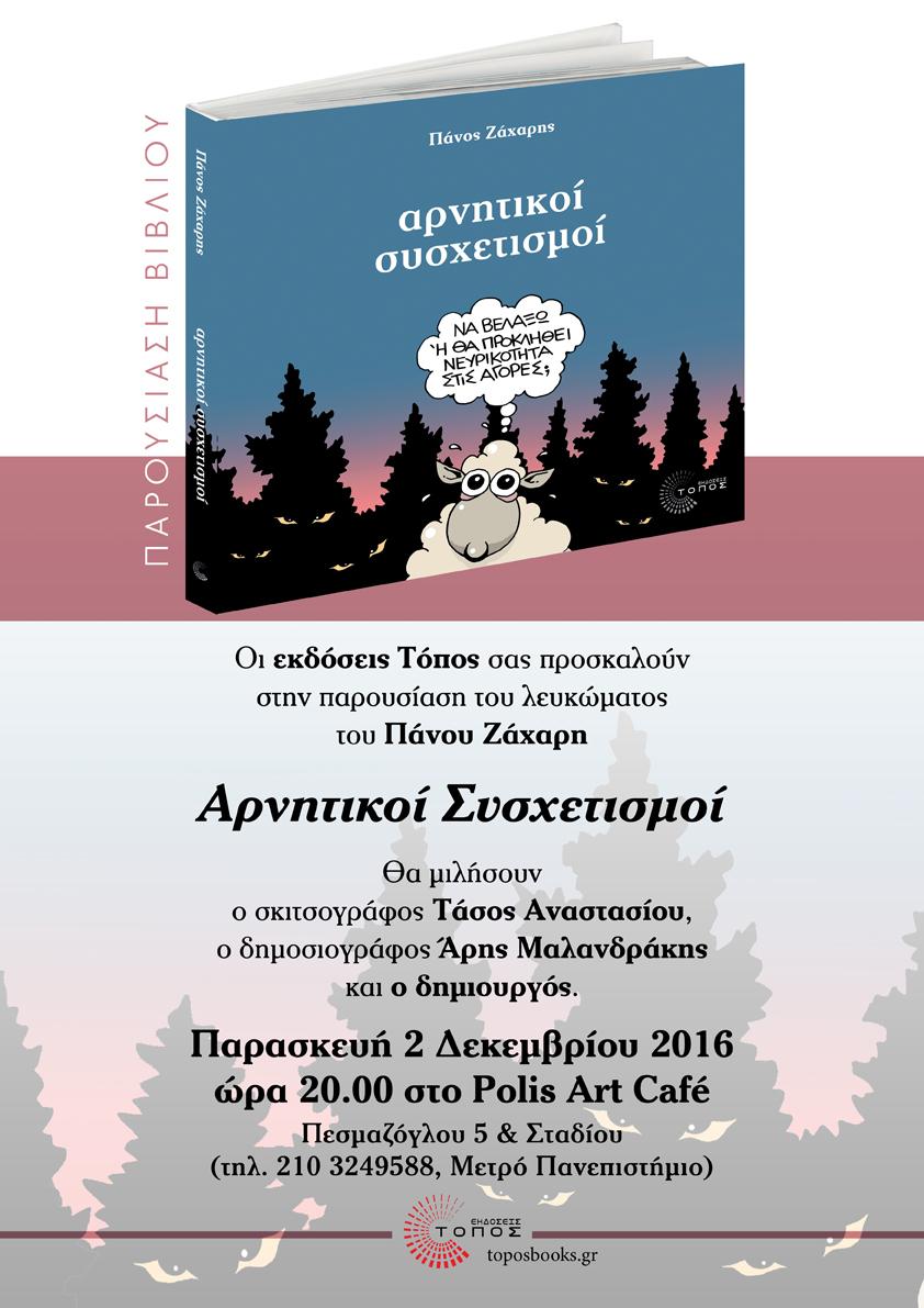 arnitikoi_sisxetismoi_polis_afisa-copy