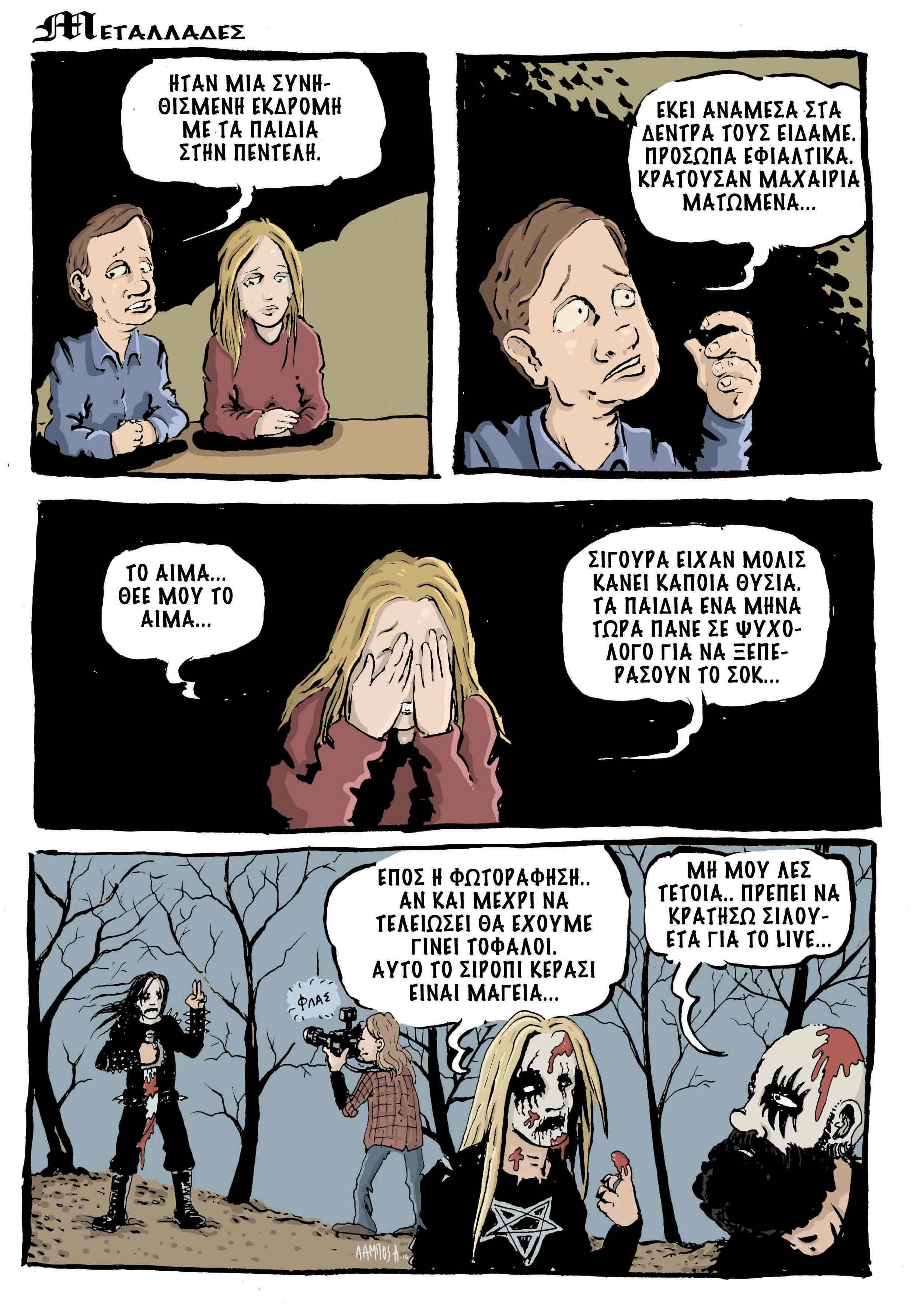 greek-horror-story