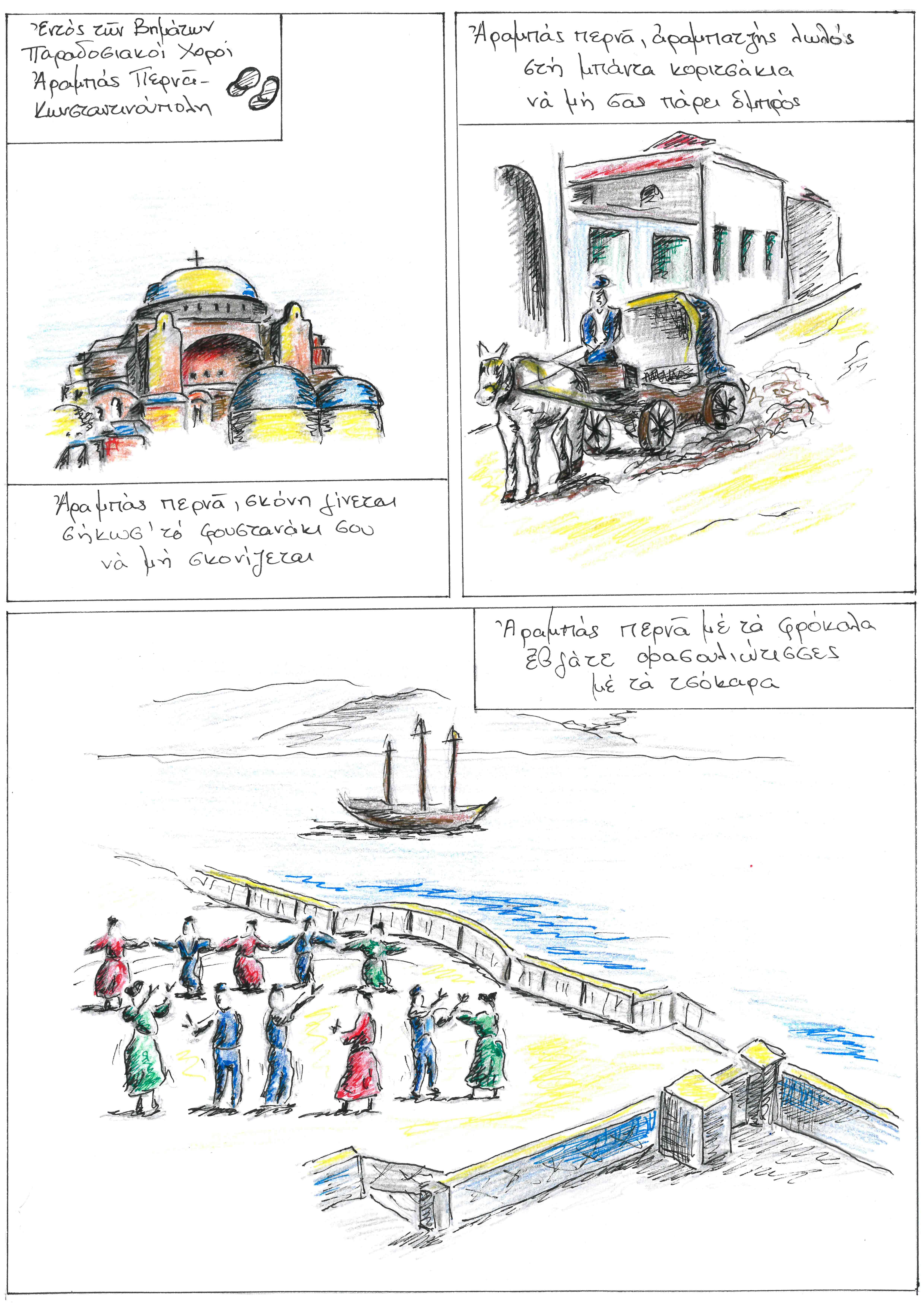 sketch5-11-16