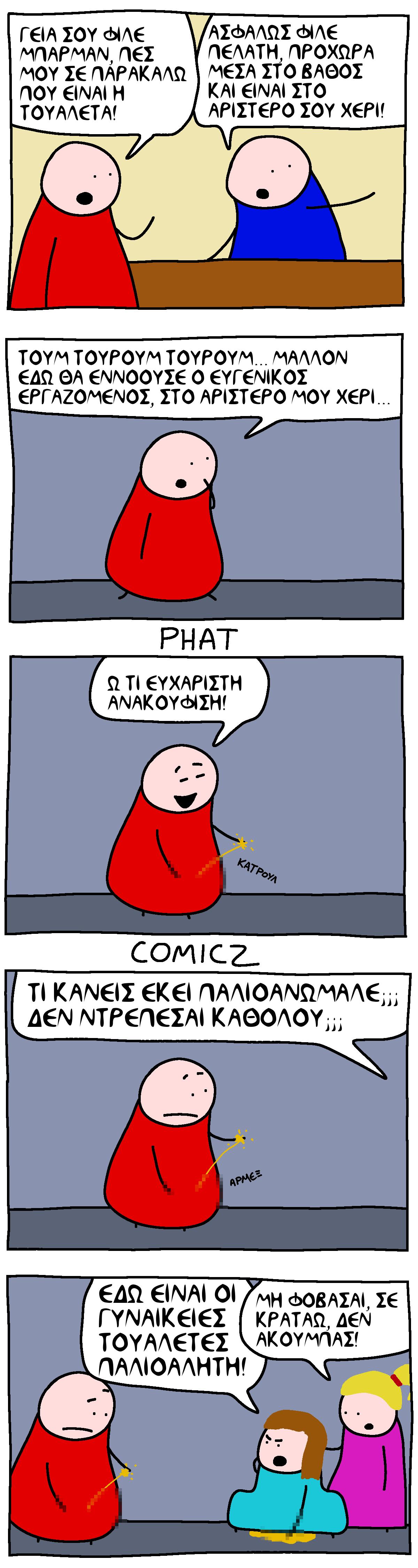 toualeta