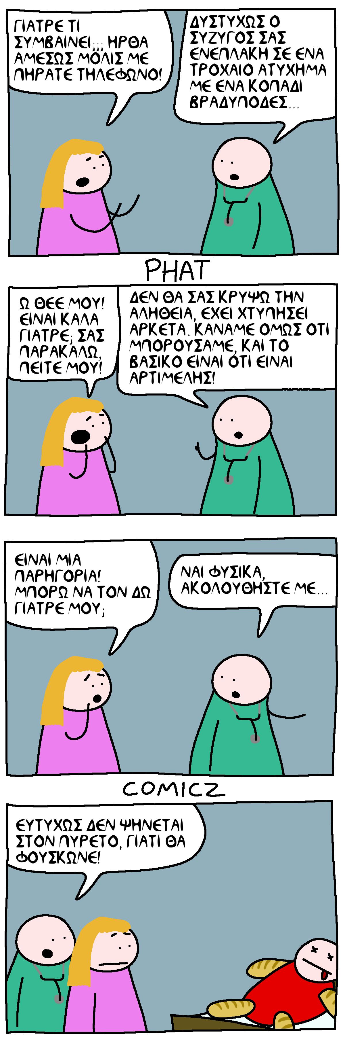 artimelis